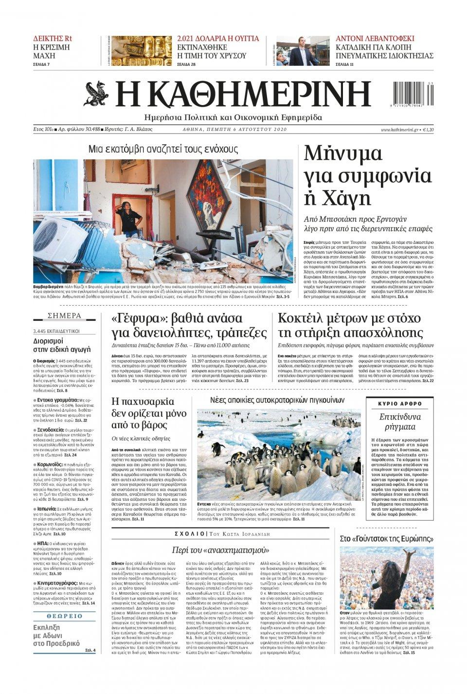 Πρωτοσέλιδο Εφημερίδας - Καθημερινή - 2020-08-06