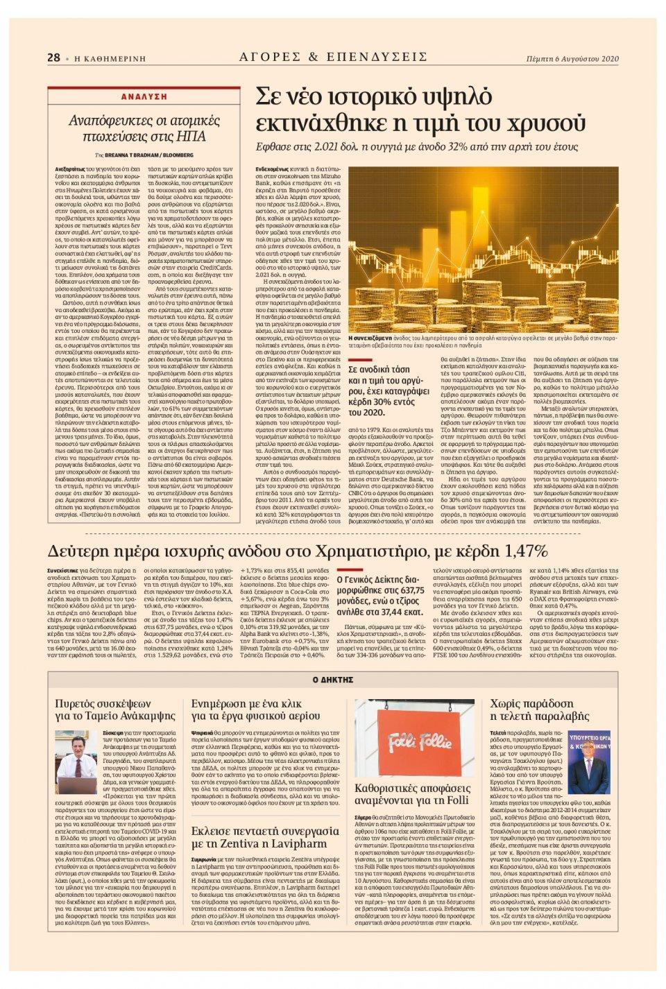 Οπισθόφυλλο Εφημερίδας - Καθημερινή - 2020-08-06