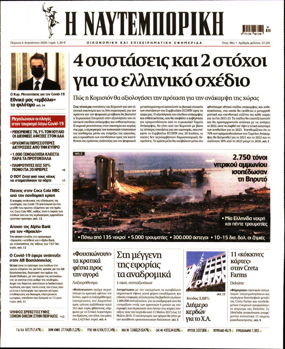 Πρωτοσέλιδο Εφημερίδας - Ναυτεμπορική - 2020-08-06