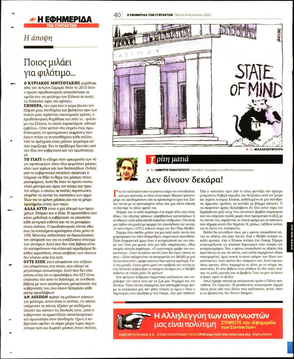 Οπισθόφυλλο Εφημερίδας - Η ΕΦΗΜΕΡΙΔΑ ΤΩΝ ΣΥΝΤΑΚΤΩΝ - 2020-08-06