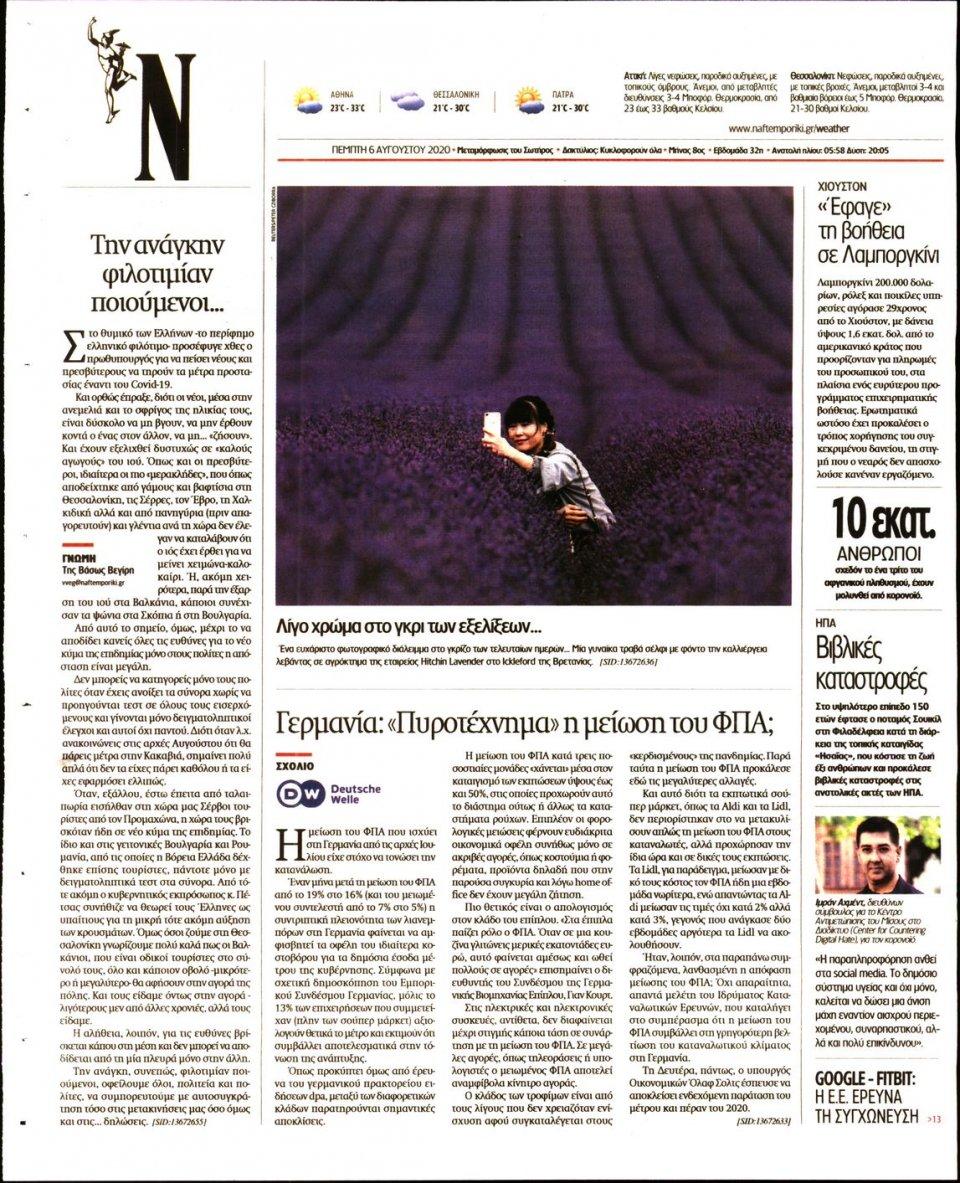 Οπισθόφυλλο Εφημερίδας - Ναυτεμπορική - 2020-08-06