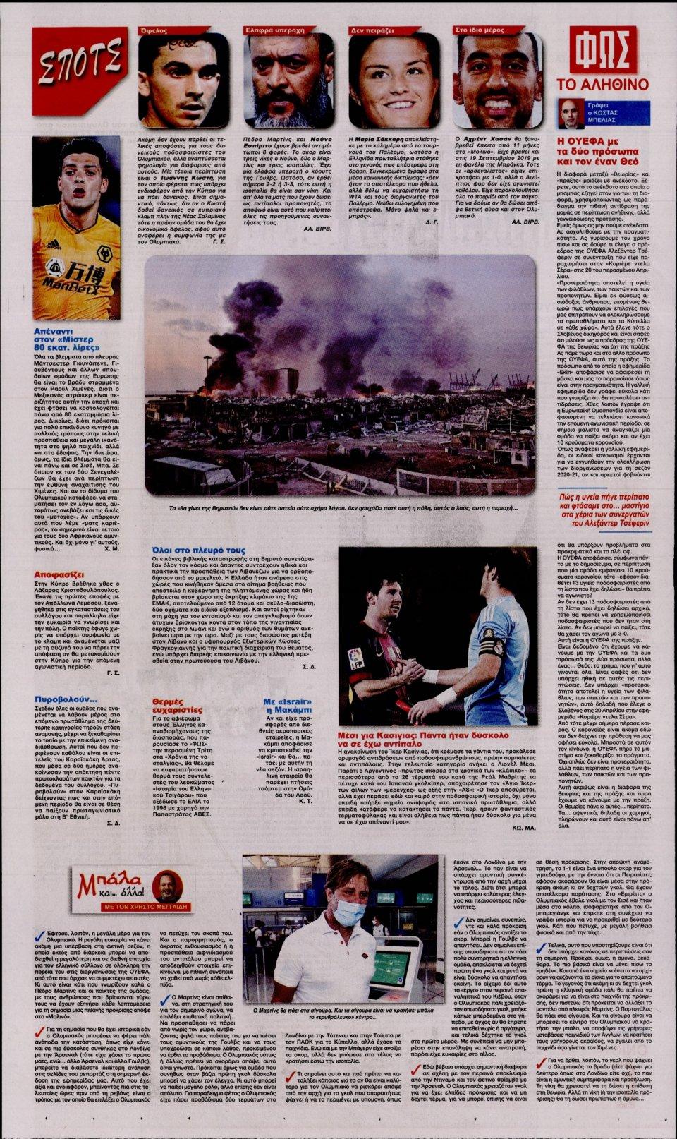 Οπισθόφυλλο Εφημερίδας - Φως των Σπορ - 2020-08-06