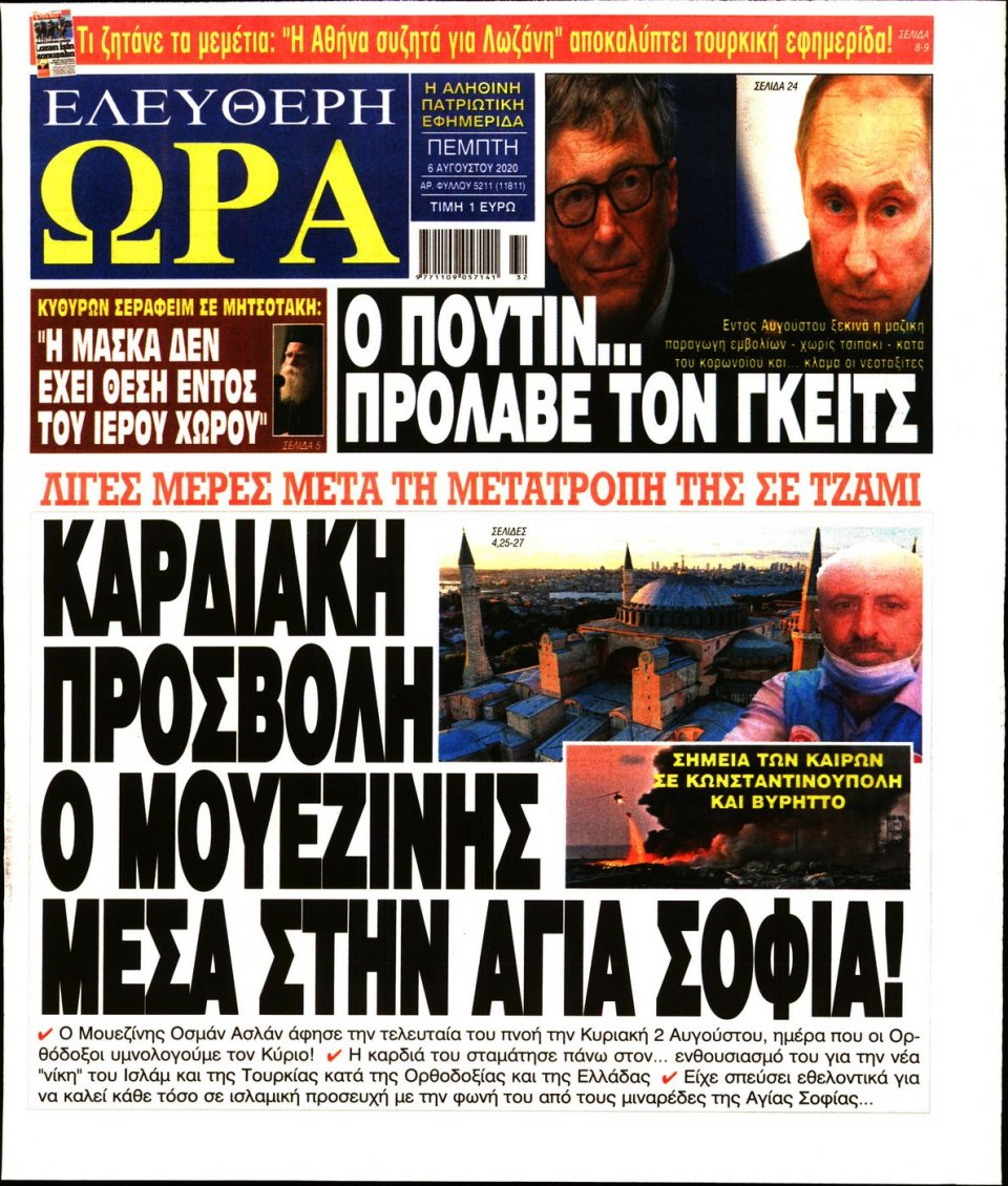 Πρωτοσέλιδο Εφημερίδας - Ελεύθερη Ώρα - 2020-08-06