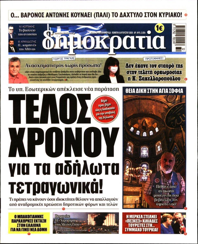 Πρωτοσέλιδο Εφημερίδας - ΔΗΜΟΚΡΑΤΙΑ - 2020-08-06