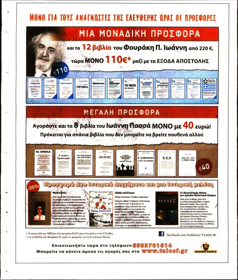 Οπισθόφυλλο Εφημερίδας - Ελεύθερη Ώρα - 2020-08-06