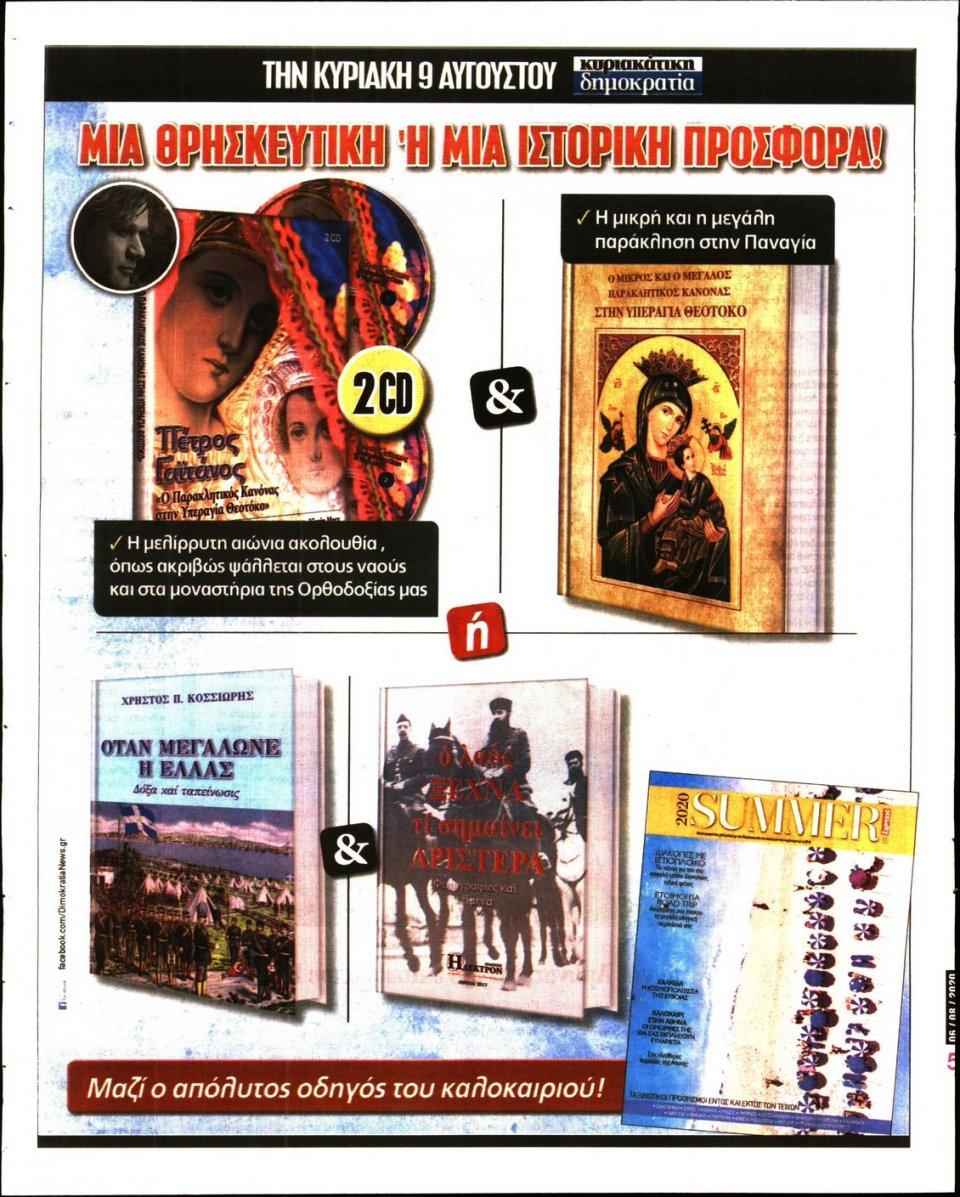 Οπισθόφυλλο Εφημερίδας - ΔΗΜΟΚΡΑΤΙΑ - 2020-08-06