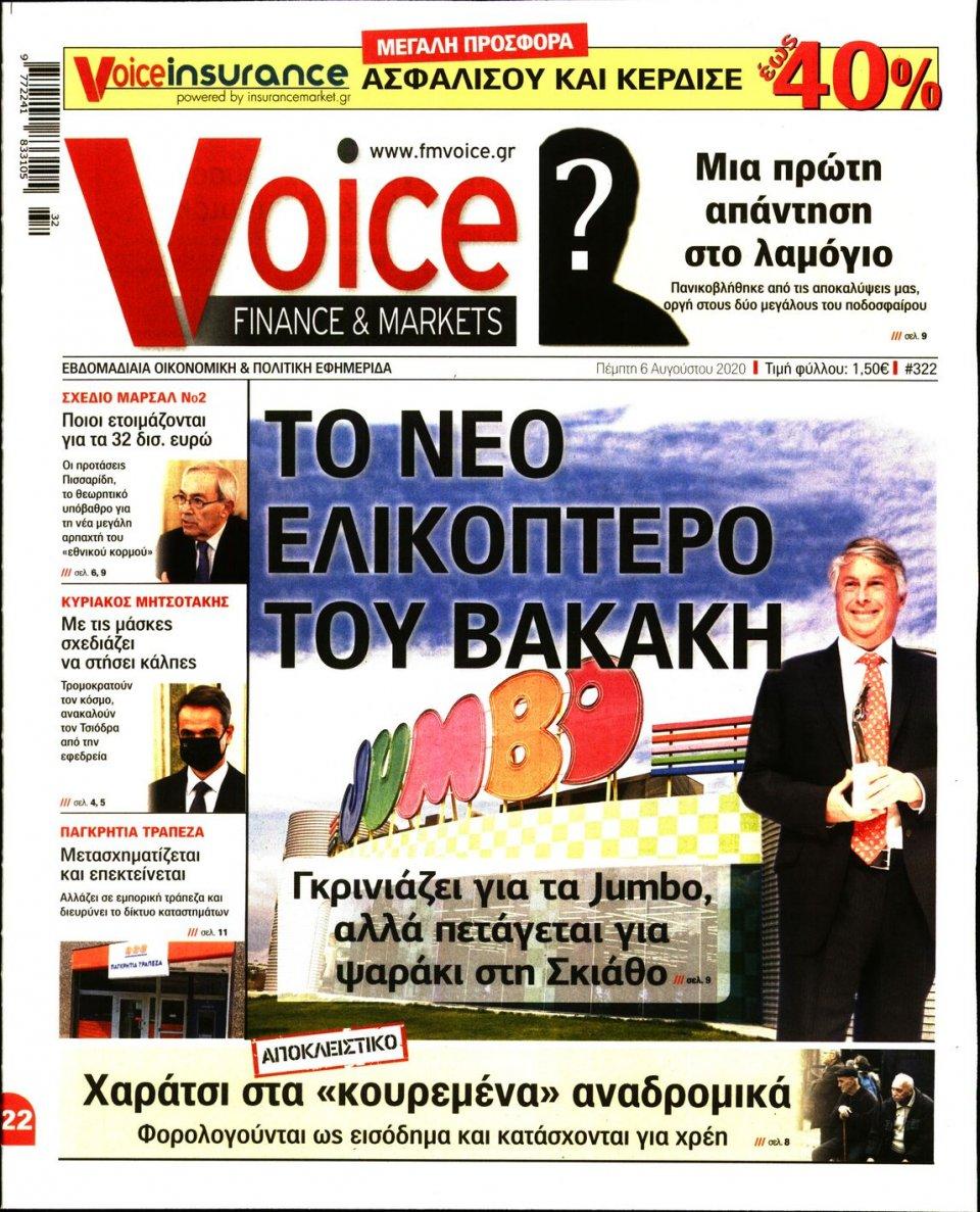 Πρωτοσέλιδο Εφημερίδας - FINANCE & MARKETS VOICE - 2020-08-06