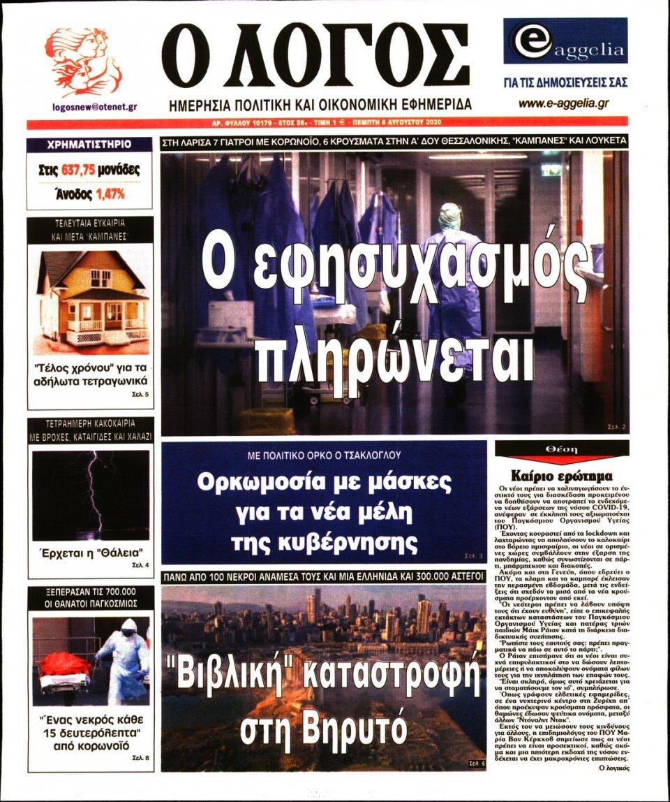 Πρωτοσέλιδο Εφημερίδας - Λόγος - 2020-08-06