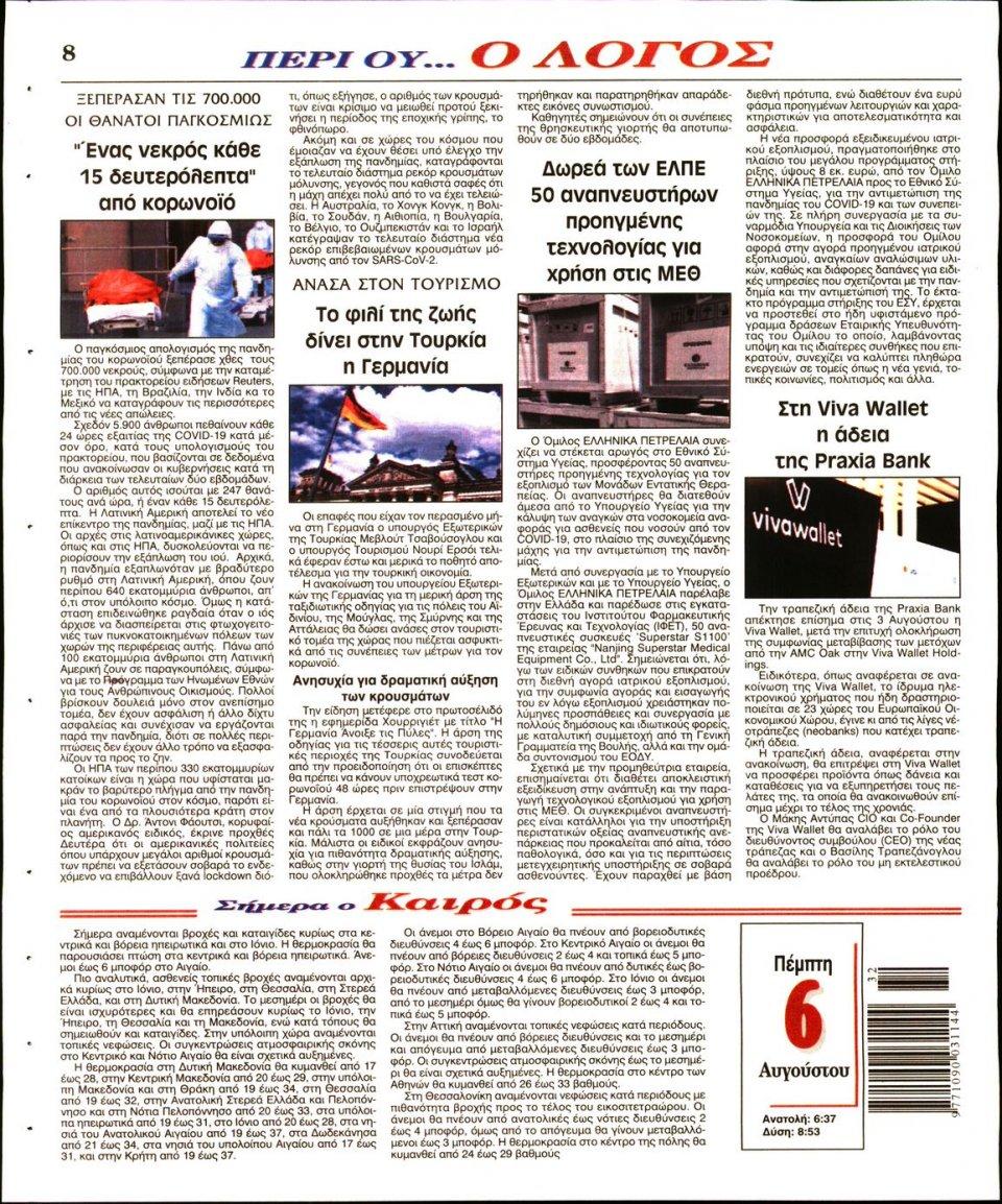 Οπισθόφυλλο Εφημερίδας - Λόγος - 2020-08-06