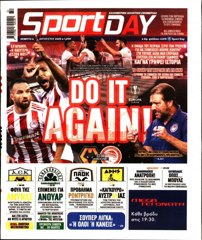 Πρωτοσέλιδο Εφημερίδας - Sportday - 2020-08-06