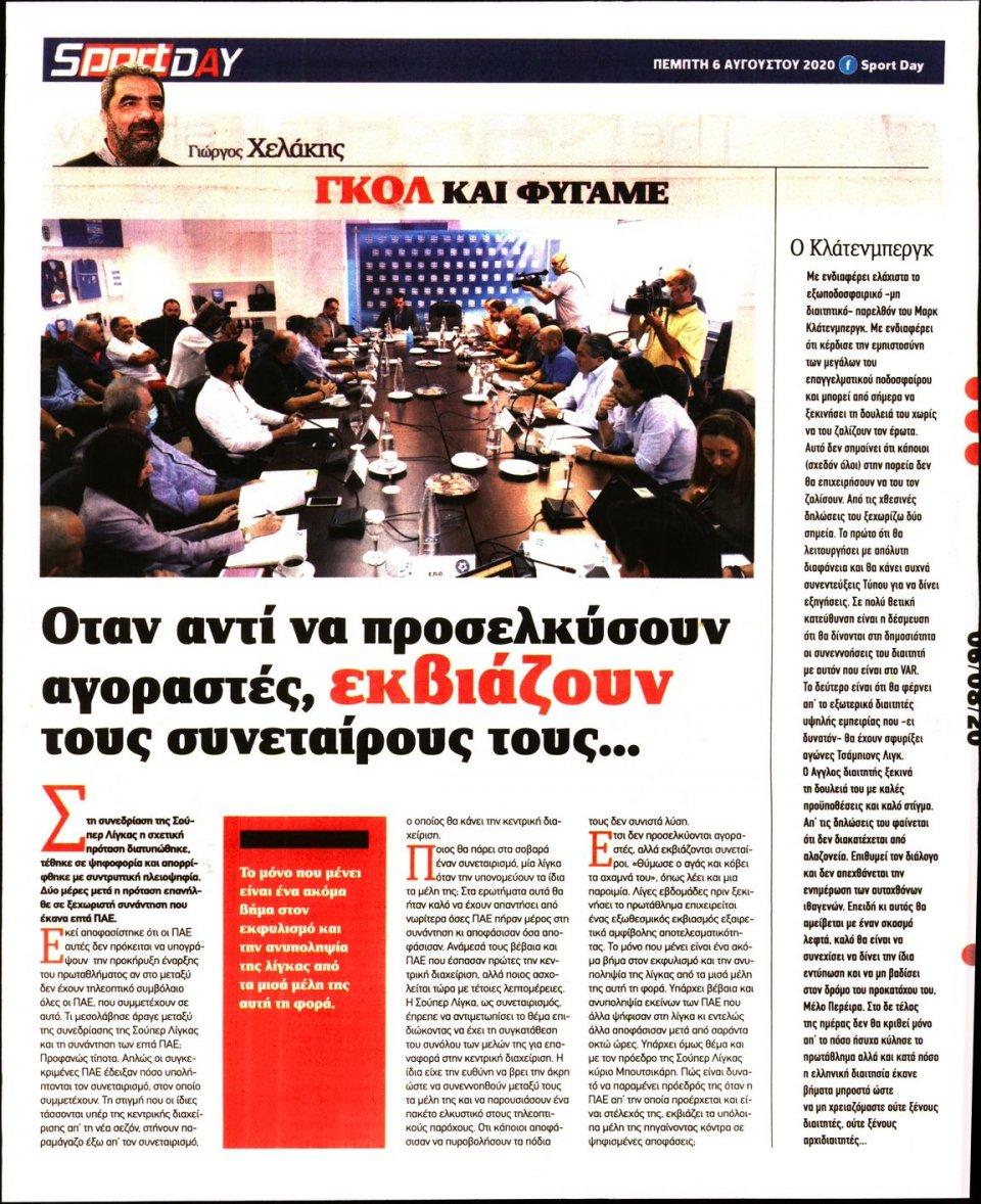 Οπισθόφυλλο Εφημερίδας - Sportday - 2020-08-06