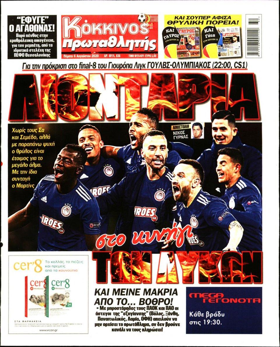 Πρωτοσέλιδο Εφημερίδας - Πρωταθλητής - 2020-08-06