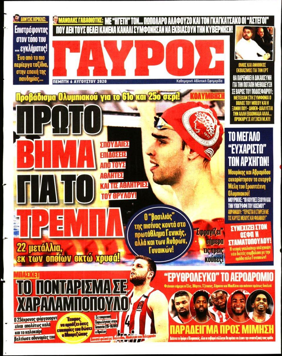 Οπισθόφυλλο Εφημερίδας - Πρωταθλητής - 2020-08-06