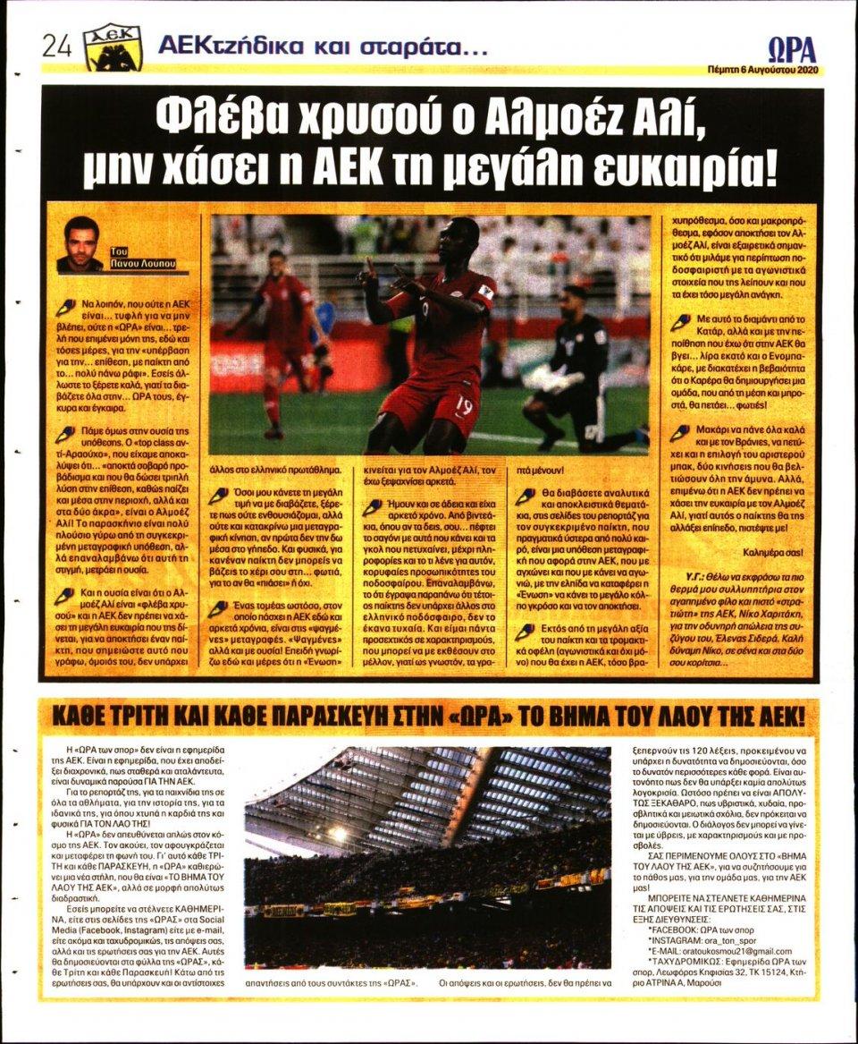 Οπισθόφυλλο Εφημερίδας - Ώρα για Σπόρ - 2020-08-06