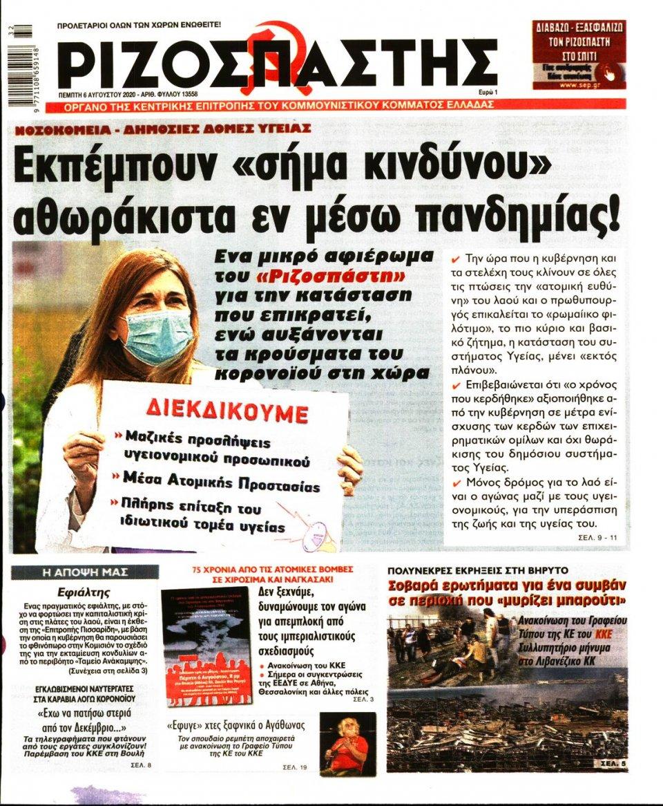 Πρωτοσέλιδο Εφημερίδας - Ριζοσπάστης - 2020-08-06