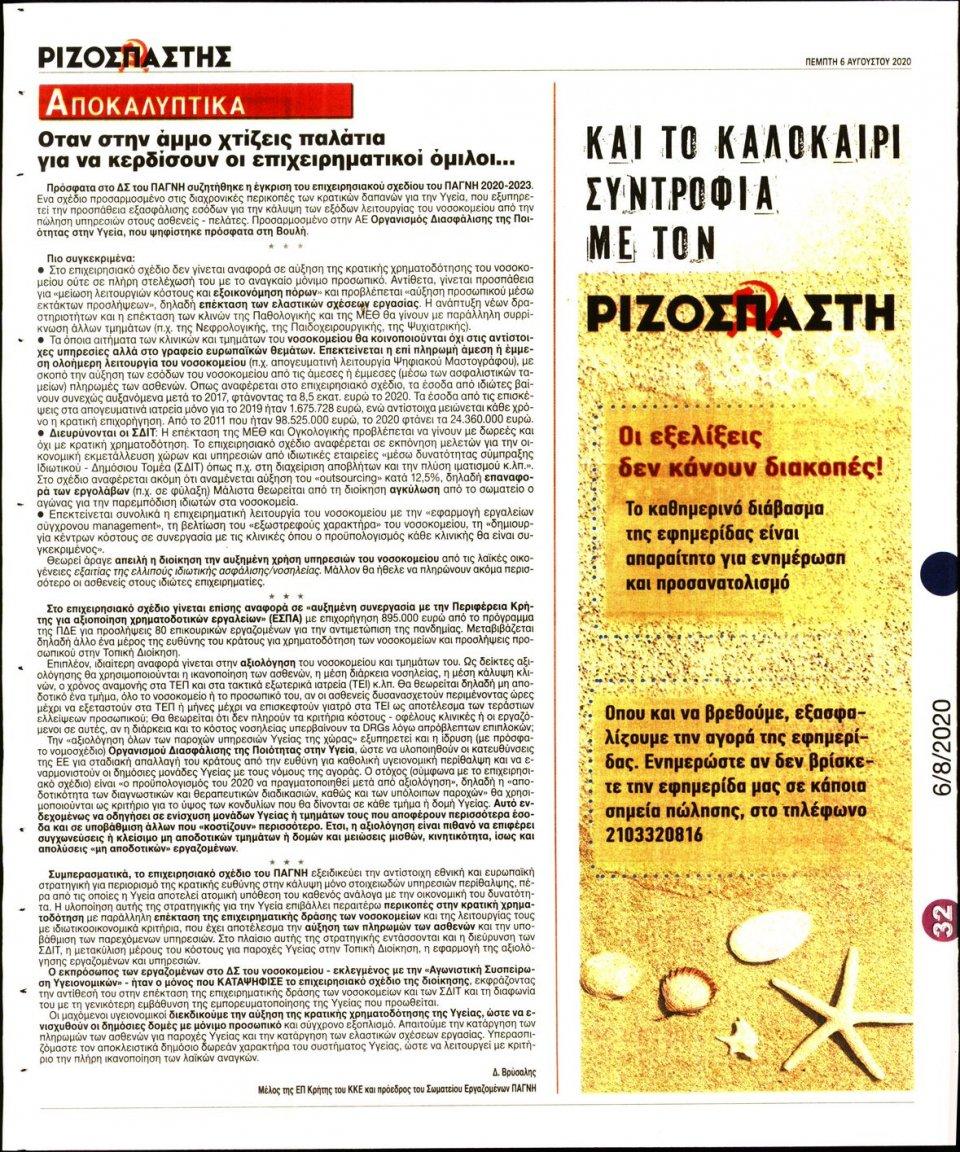 Οπισθόφυλλο Εφημερίδας - Ριζοσπάστης - 2020-08-06