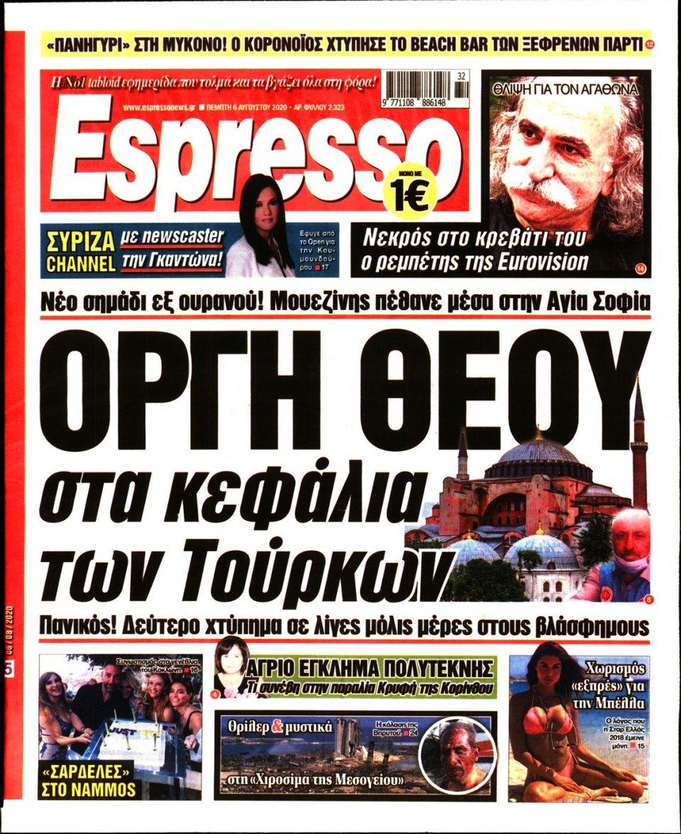 Πρωτοσέλιδο Εφημερίδας - Espresso - 2020-08-06