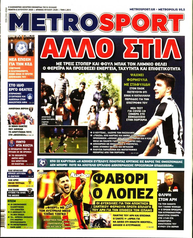 Πρωτοσέλιδο Εφημερίδας - METROSPORT - 2020-08-06