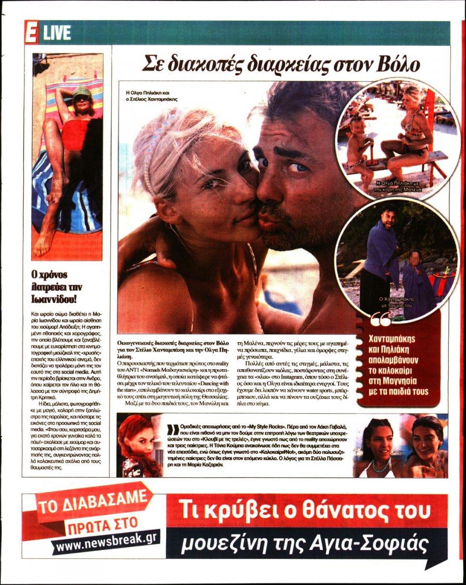 Οπισθόφυλλο Εφημερίδας - Espresso - 2020-08-06