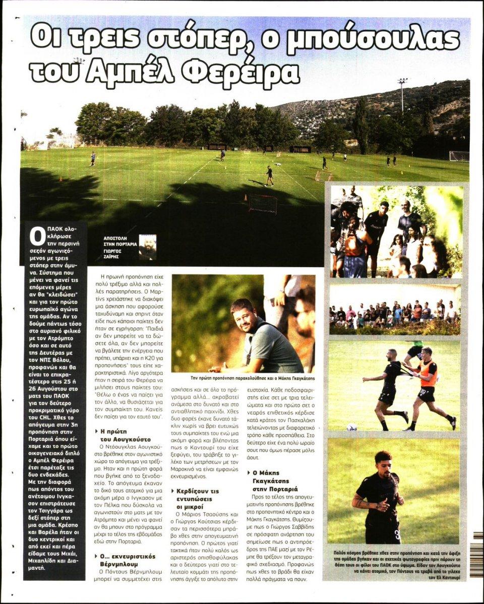 Οπισθόφυλλο Εφημερίδας - METROSPORT - 2020-08-06