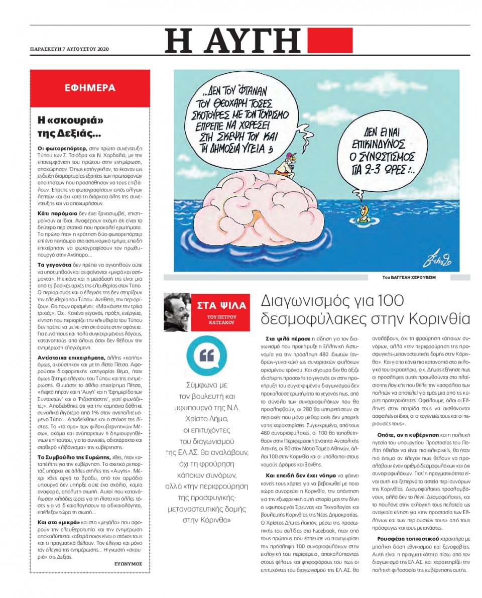 Οπισθόφυλλο Εφημερίδας - Αυγή - 2020-08-07