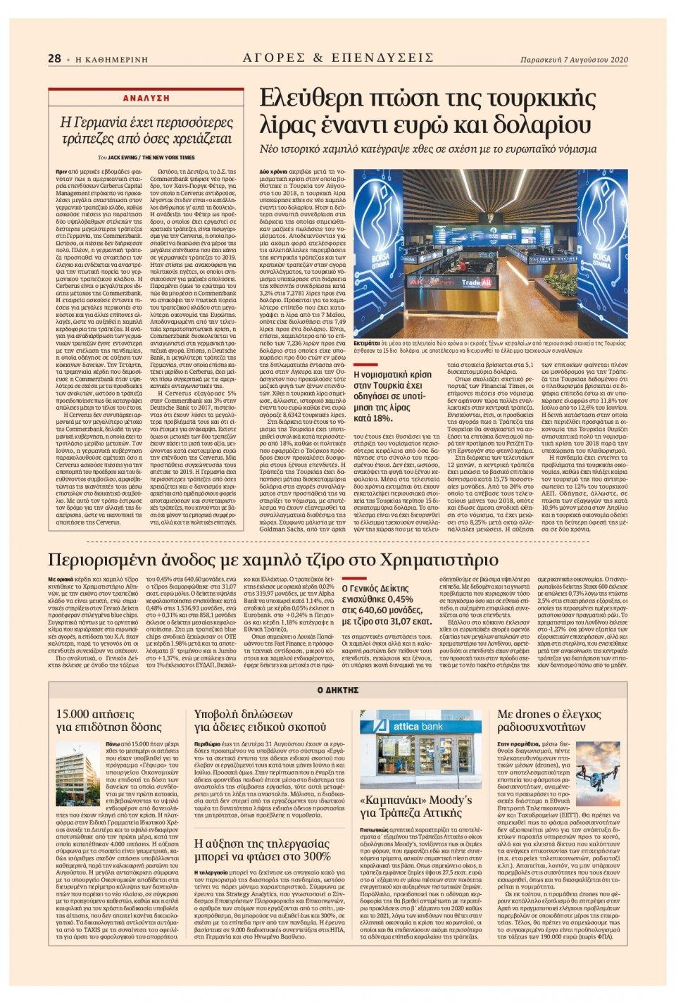 Οπισθόφυλλο Εφημερίδας - Καθημερινή - 2020-08-07