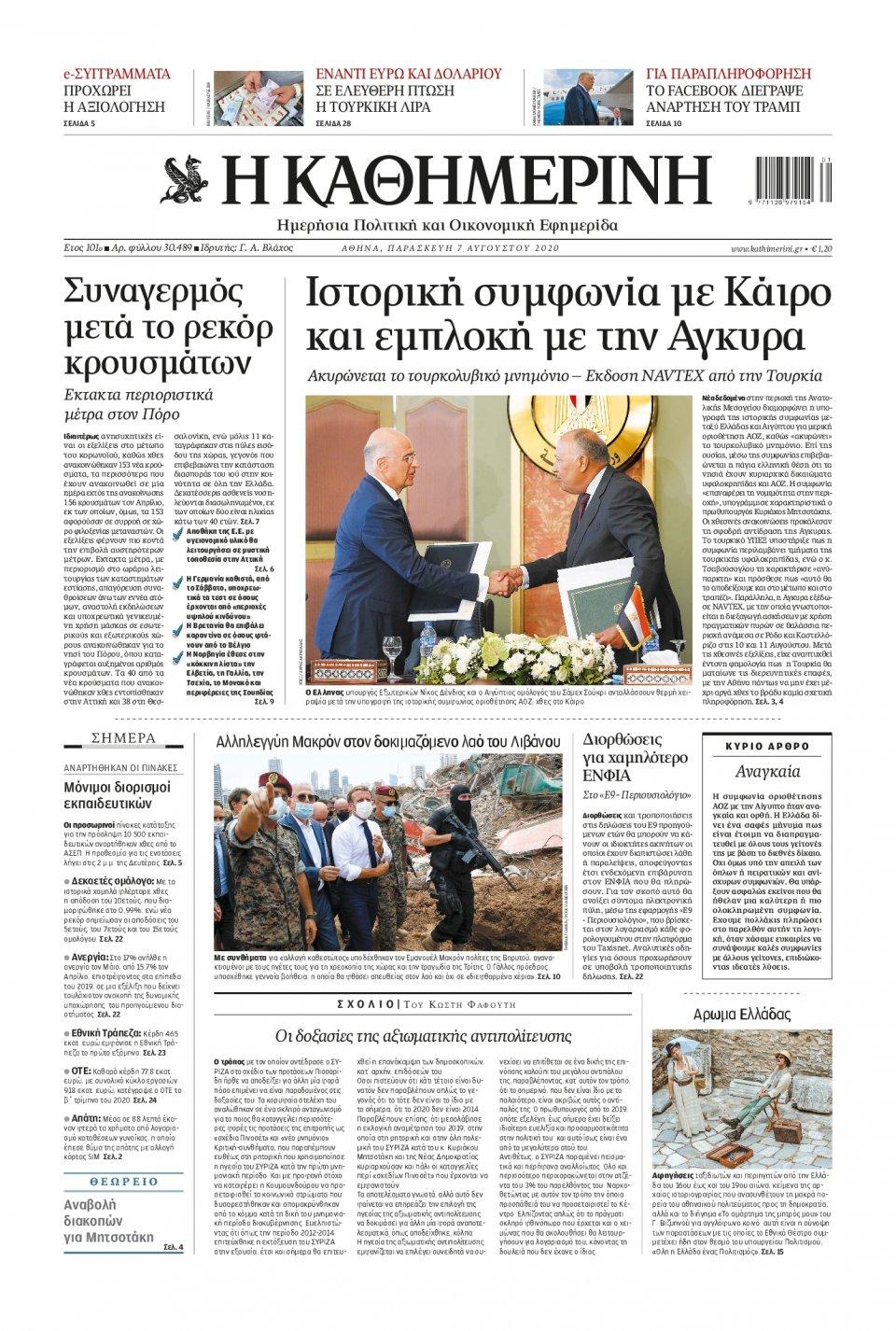 Πρωτοσέλιδο Εφημερίδας - Καθημερινή - 2020-08-07