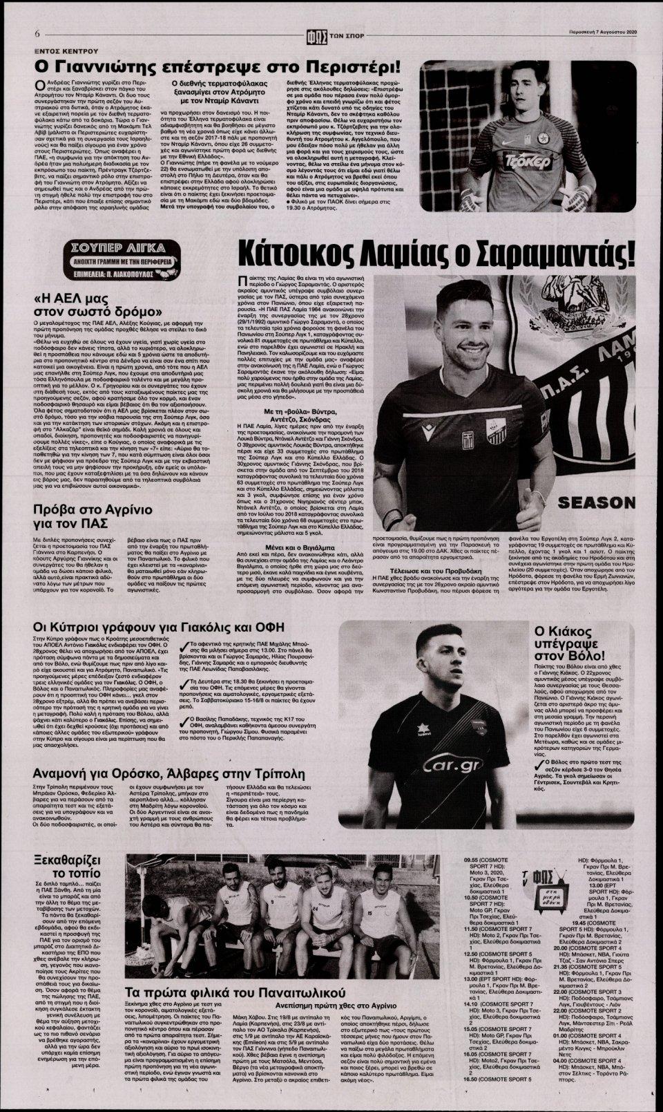 Οπισθόφυλλο Εφημερίδας - Φως των Σπορ - 2020-08-07