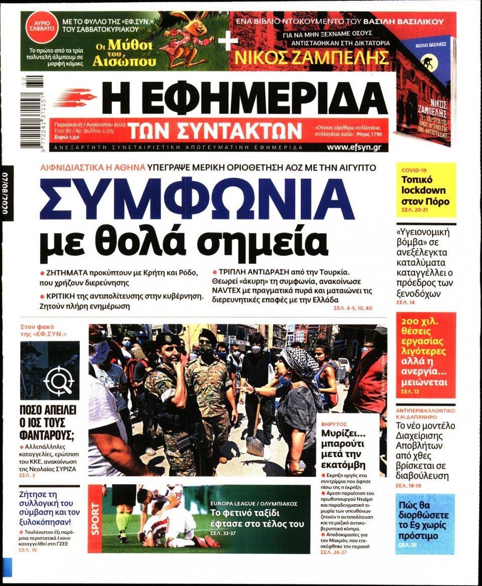 Πρωτοσέλιδο Εφημερίδας - Η ΕΦΗΜΕΡΙΔΑ ΤΩΝ ΣΥΝΤΑΚΤΩΝ - 2020-08-07