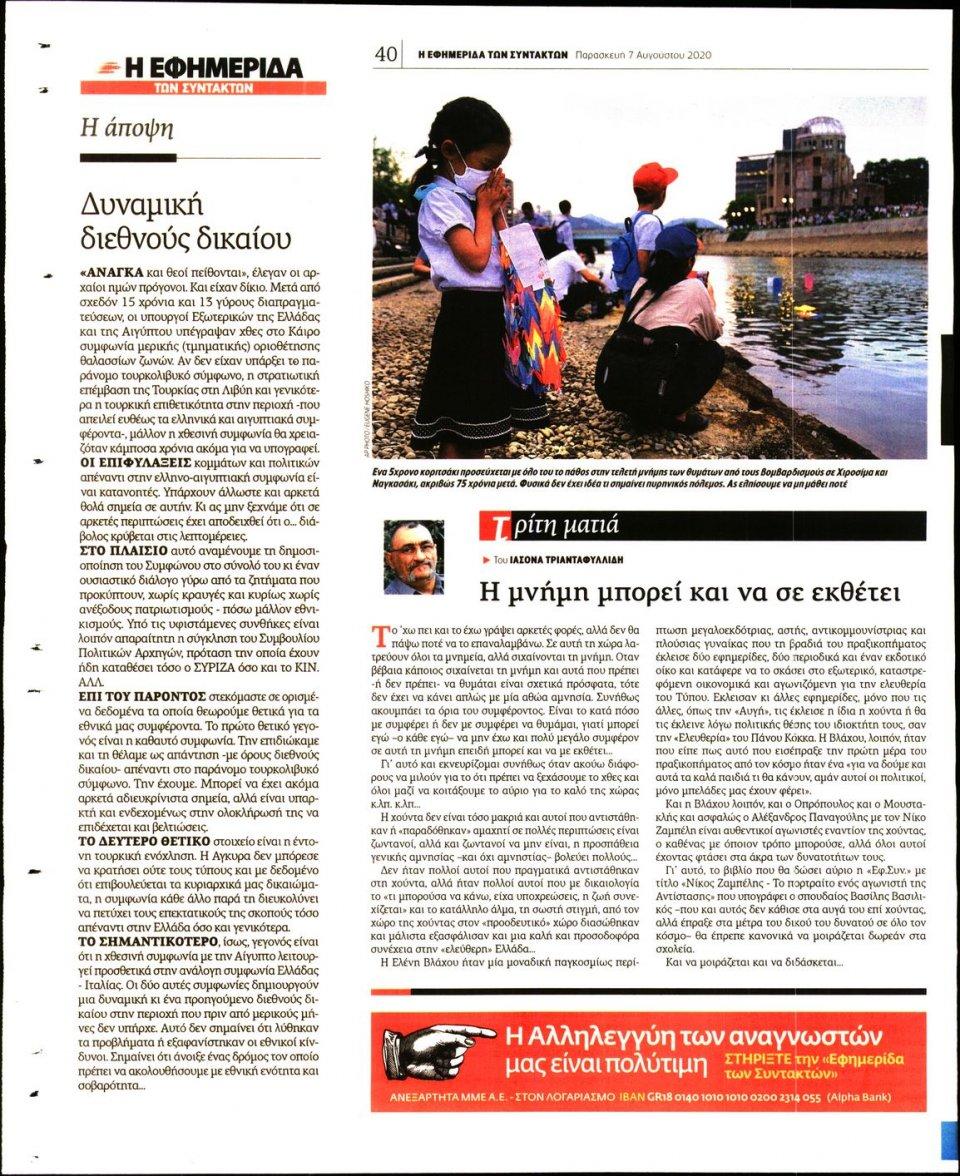 Οπισθόφυλλο Εφημερίδας - Η ΕΦΗΜΕΡΙΔΑ ΤΩΝ ΣΥΝΤΑΚΤΩΝ - 2020-08-07