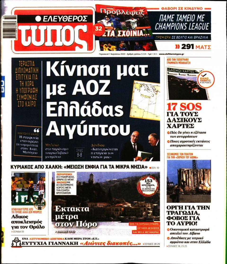Πρωτοσέλιδο Εφημερίδας - Ελεύθερος Τύπος - 2020-08-07
