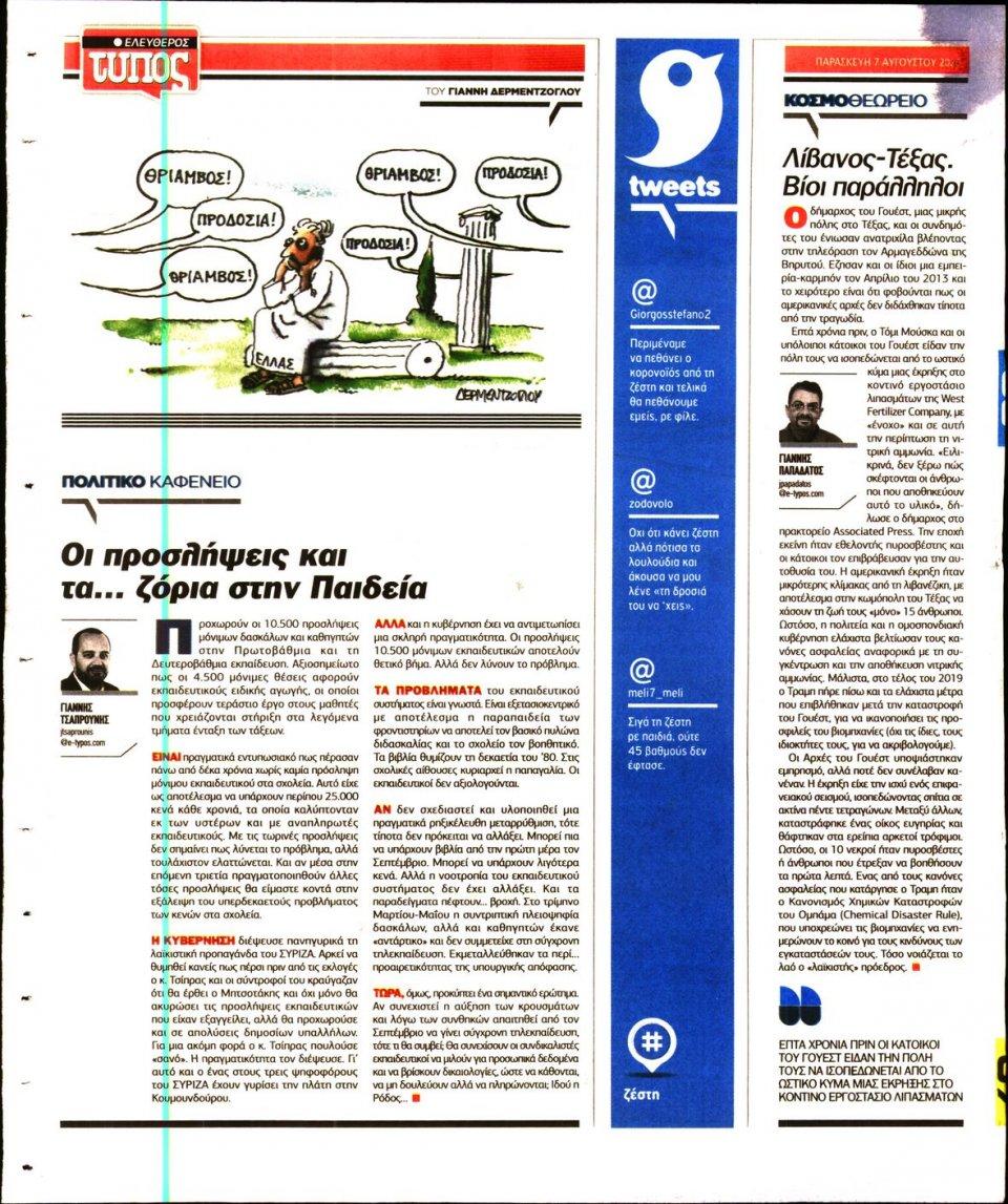 Οπισθόφυλλο Εφημερίδας - Ελεύθερος Τύπος - 2020-08-07