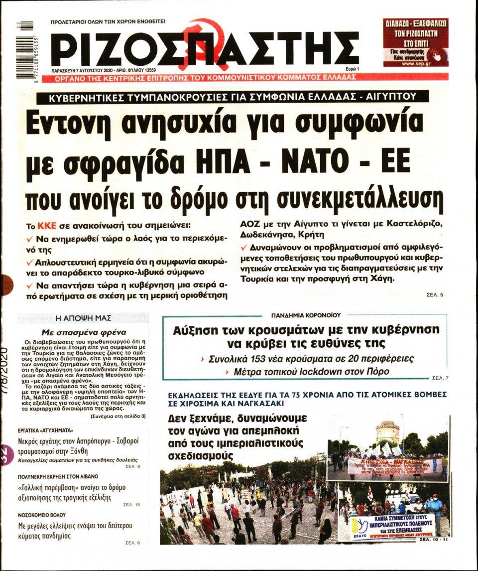 Πρωτοσέλιδο Εφημερίδας - Ριζοσπάστης - 2020-08-07