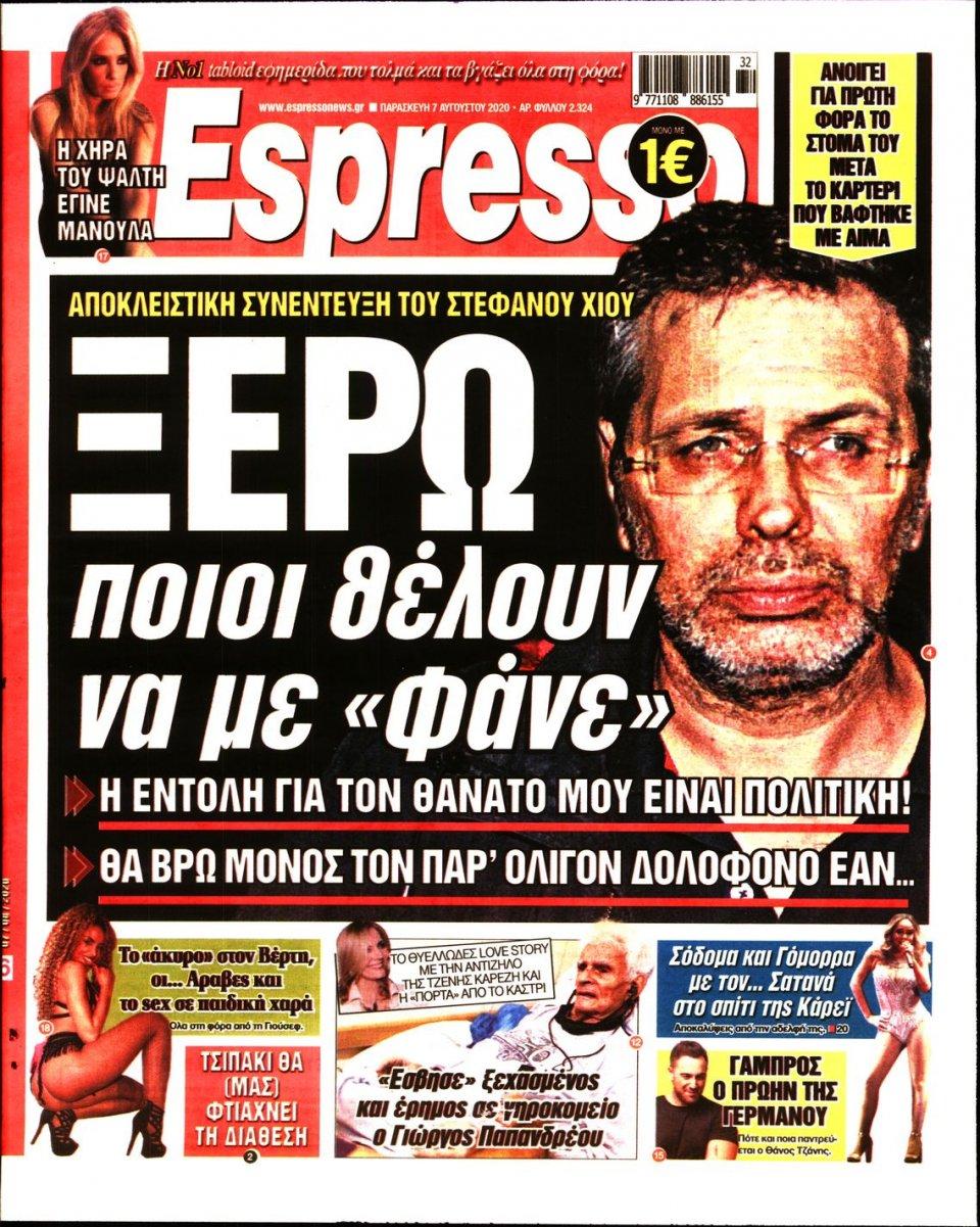 Πρωτοσέλιδο Εφημερίδας - Espresso - 2020-08-07