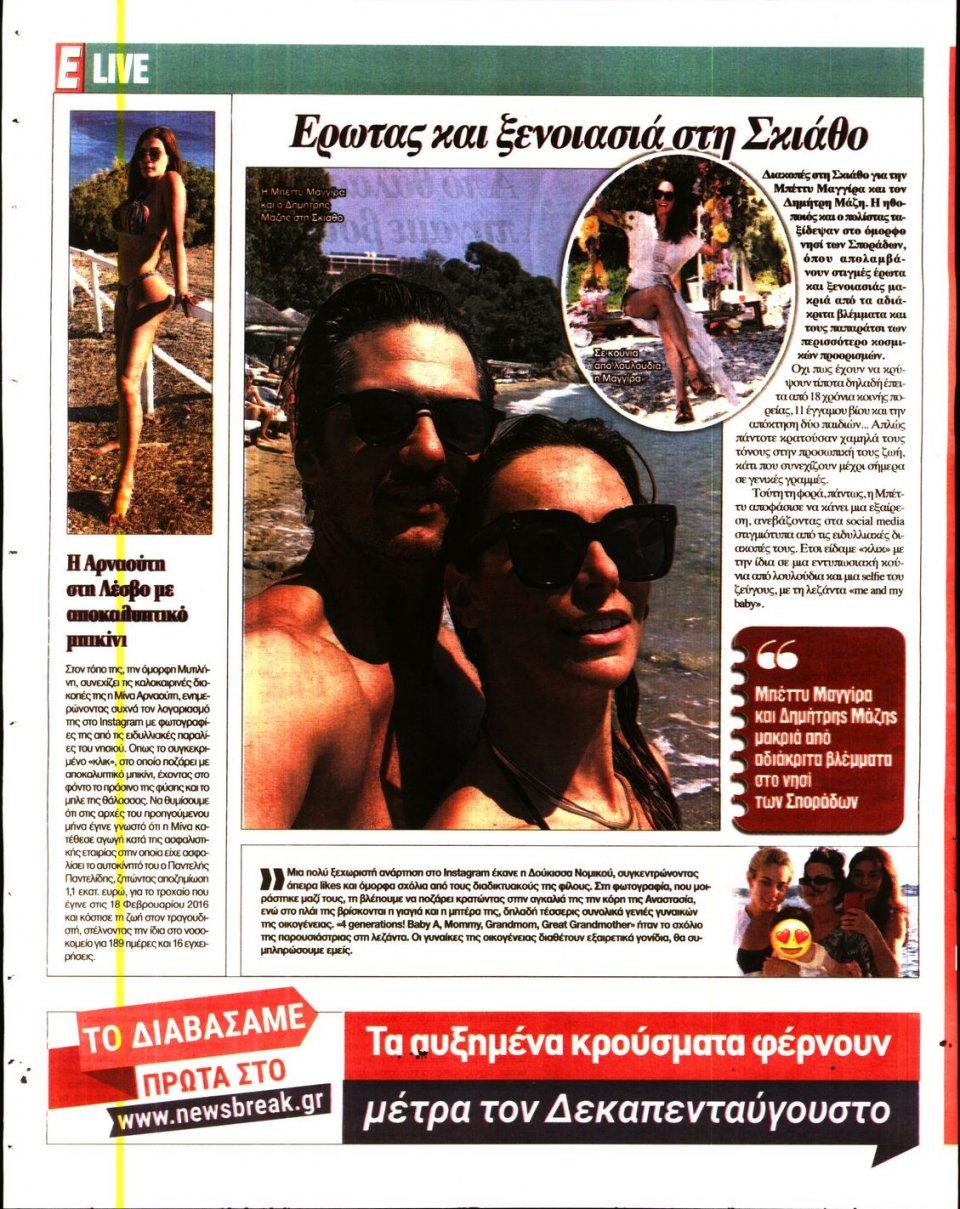 Οπισθόφυλλο Εφημερίδας - Espresso - 2020-08-07