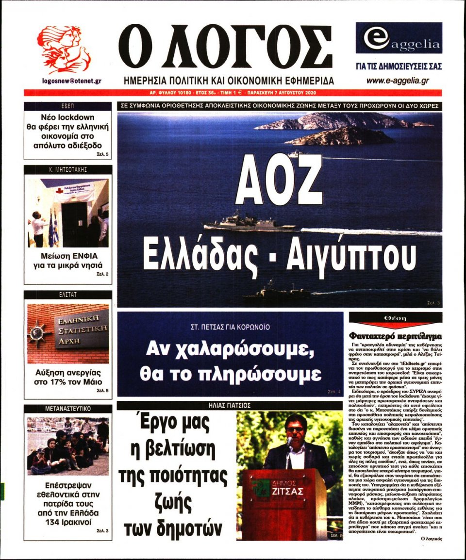 Πρωτοσέλιδο Εφημερίδας - Λόγος - 2020-08-07