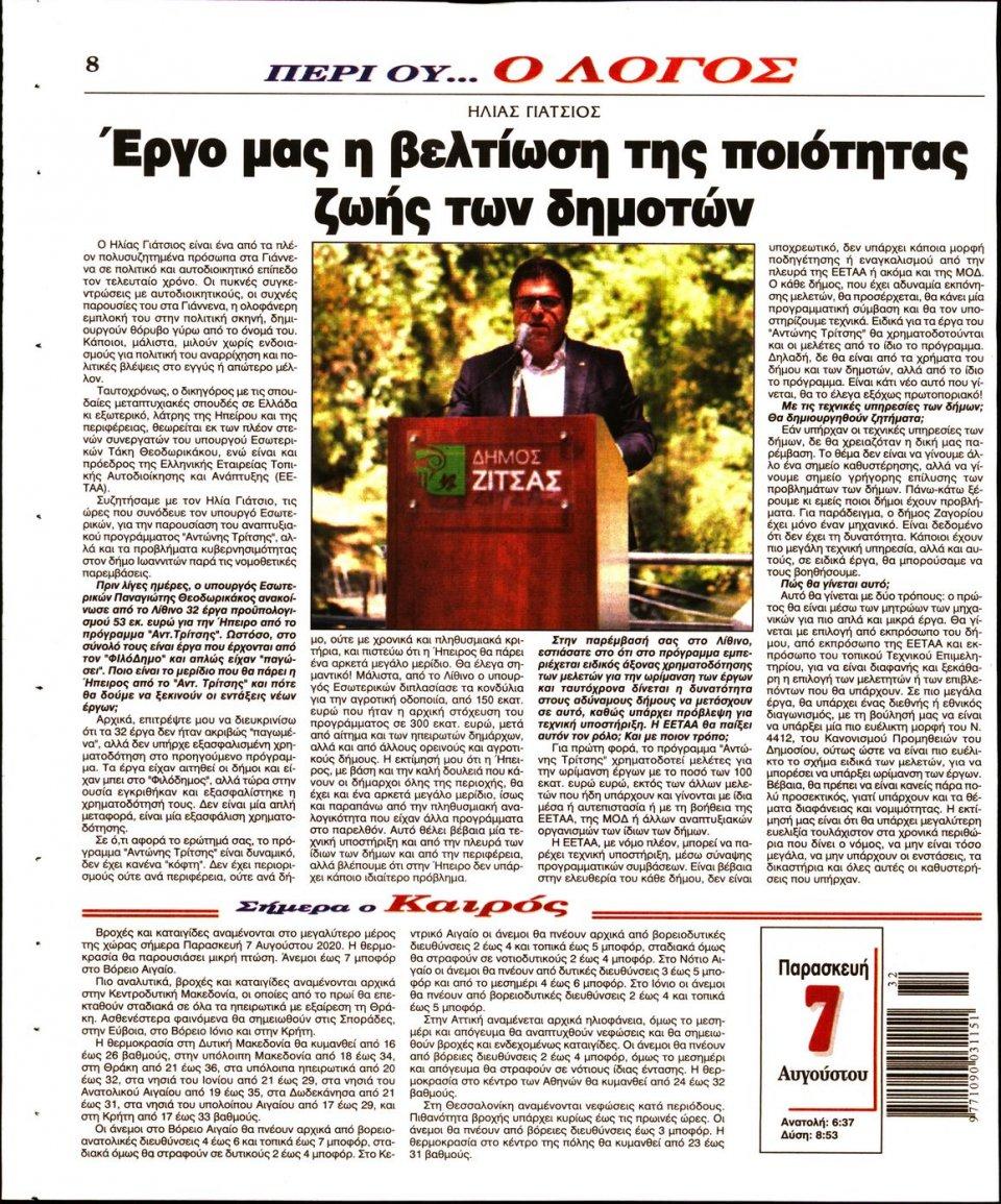 Οπισθόφυλλο Εφημερίδας - Λόγος - 2020-08-07