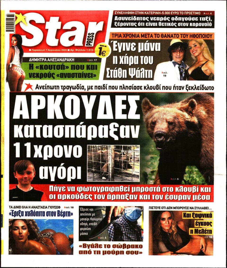 Πρωτοσέλιδο Εφημερίδας - STAR PRESS - 2020-08-07