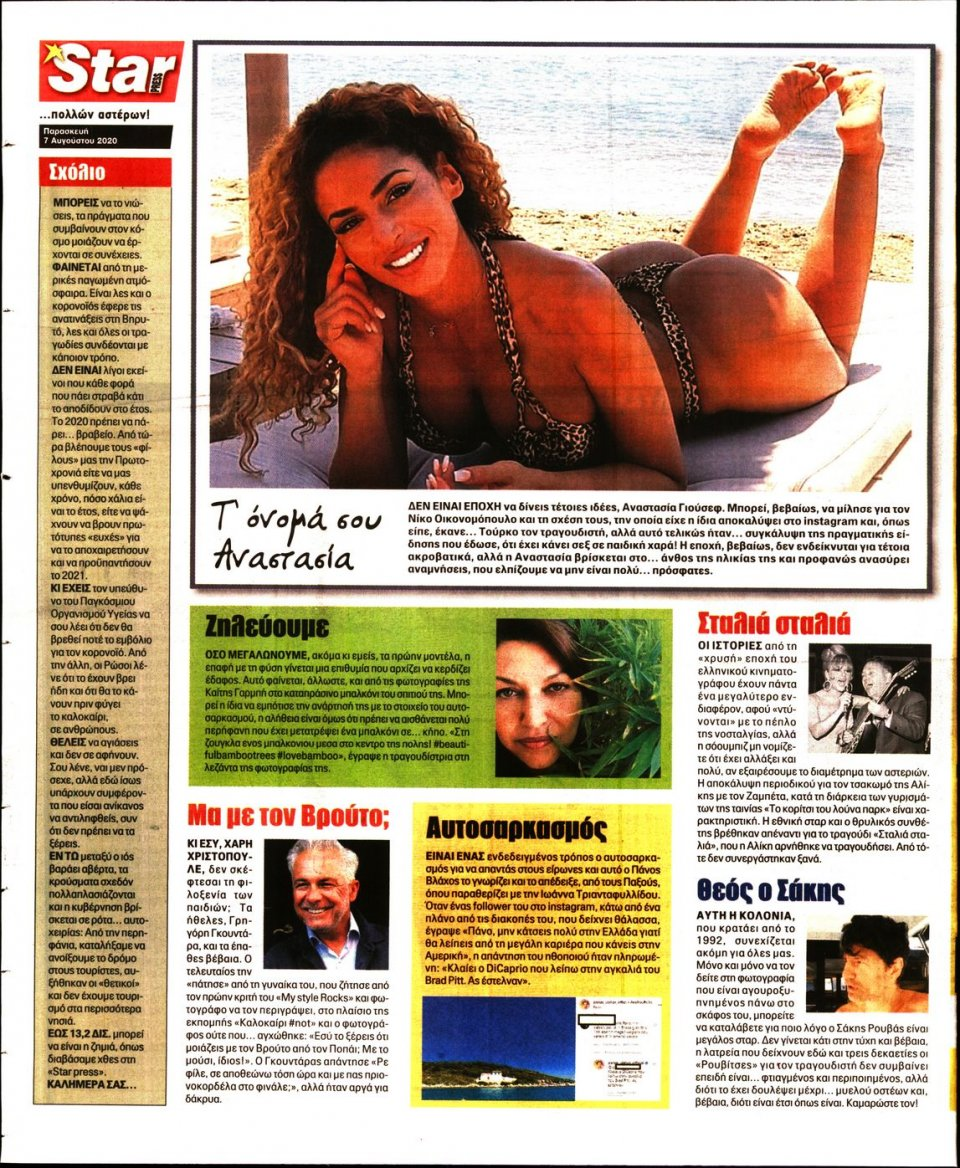 Οπισθόφυλλο Εφημερίδας - STAR PRESS - 2020-08-07