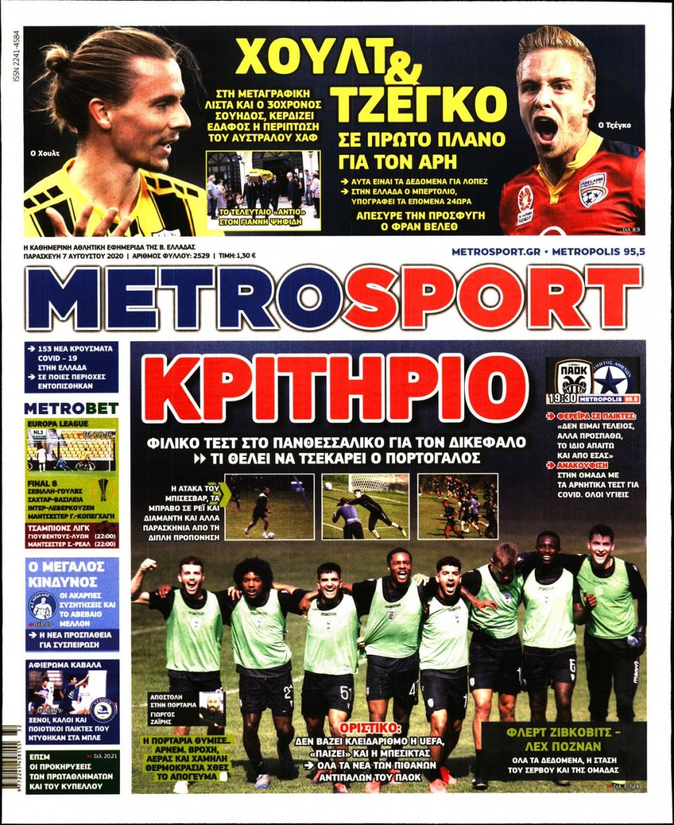 Πρωτοσέλιδο Εφημερίδας - METROSPORT - 2020-08-07