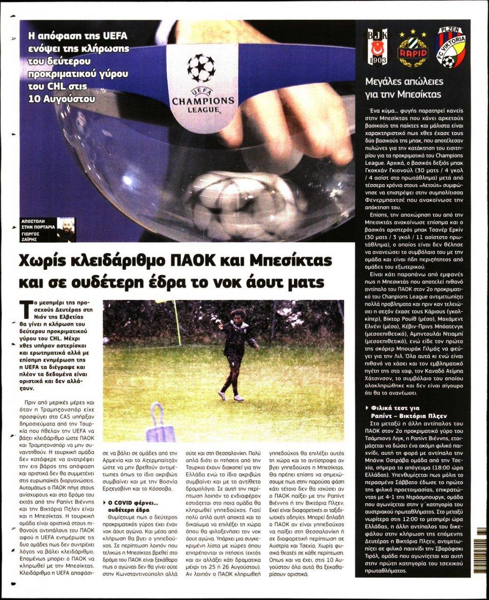 Οπισθόφυλλο Εφημερίδας - METROSPORT - 2020-08-07