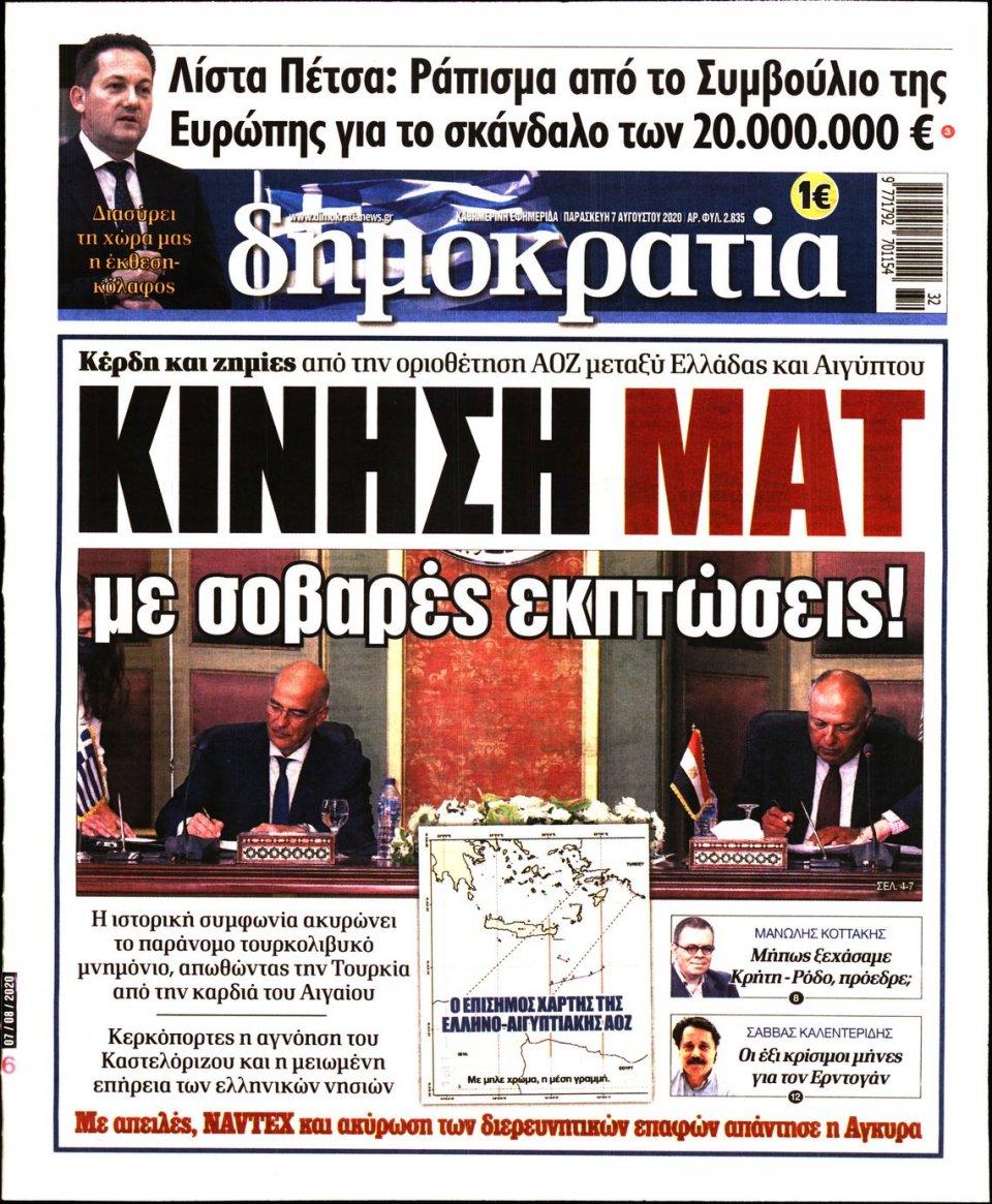 Πρωτοσέλιδο Εφημερίδας - ΔΗΜΟΚΡΑΤΙΑ - 2020-08-07