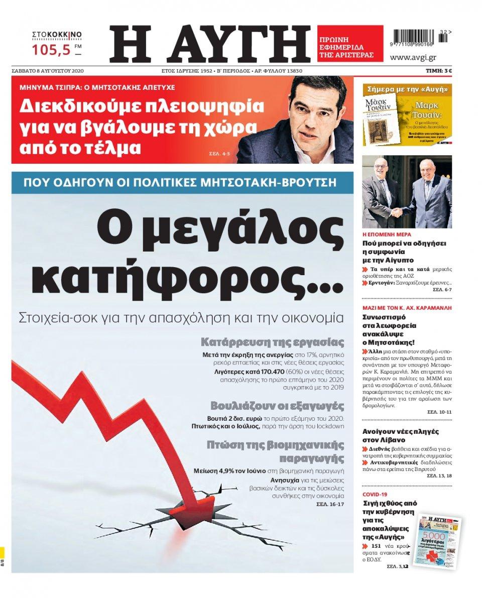 Πρωτοσέλιδο Εφημερίδας - Αυγή - 2020-08-08