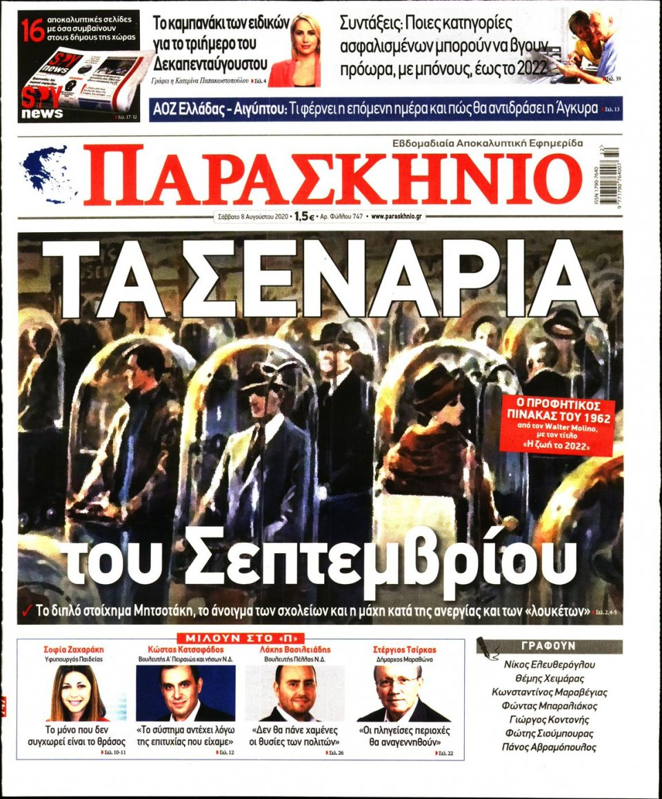 Πρωτοσέλιδο Εφημερίδας - ΤΟ ΠΑΡΑΣΚΗΝΙΟ - 2020-08-08