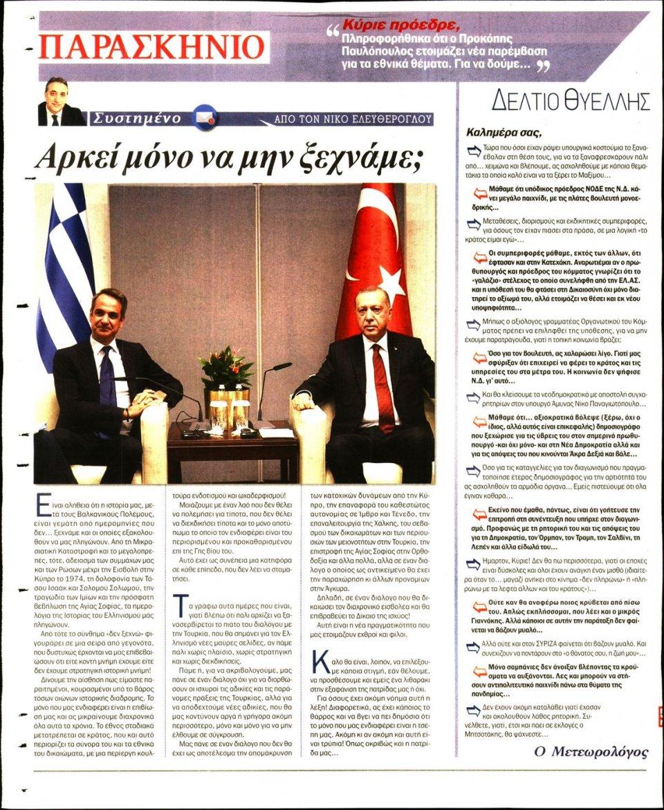 Οπισθόφυλλο Εφημερίδας - ΤΟ ΠΑΡΑΣΚΗΝΙΟ - 2020-08-08