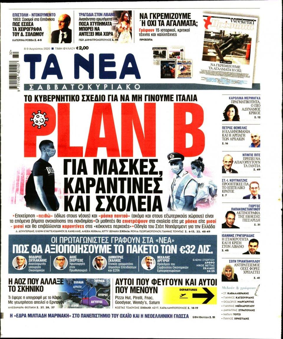 Πρωτοσέλιδο Εφημερίδας - Τα Νέα - 2020-08-08