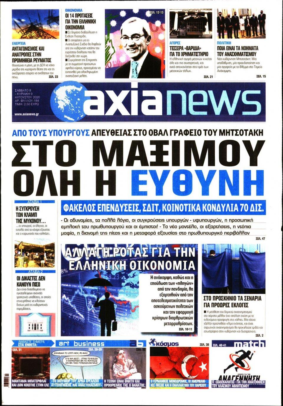 Πρωτοσέλιδο Εφημερίδας - ΑΞΙΑ - 2020-08-08