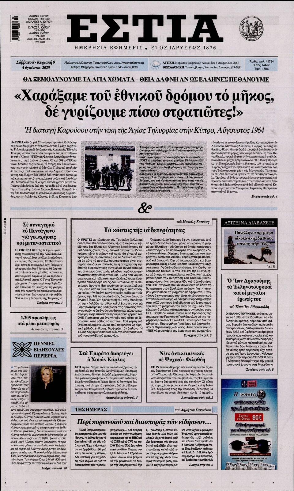 Πρωτοσέλιδο Εφημερίδας - Εστία - 2020-08-08