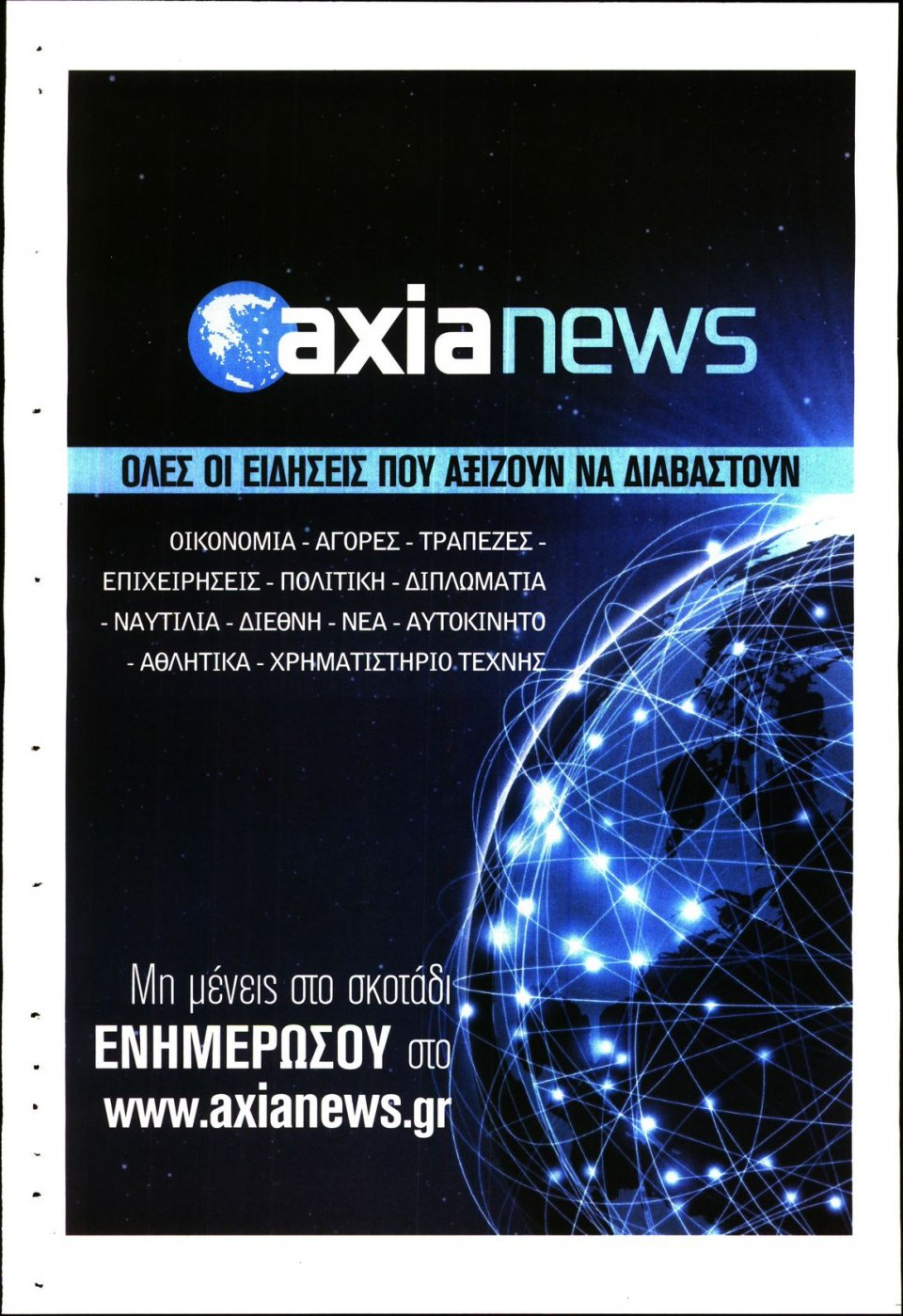 Οπισθόφυλλο Εφημερίδας - ΑΞΙΑ - 2020-08-08