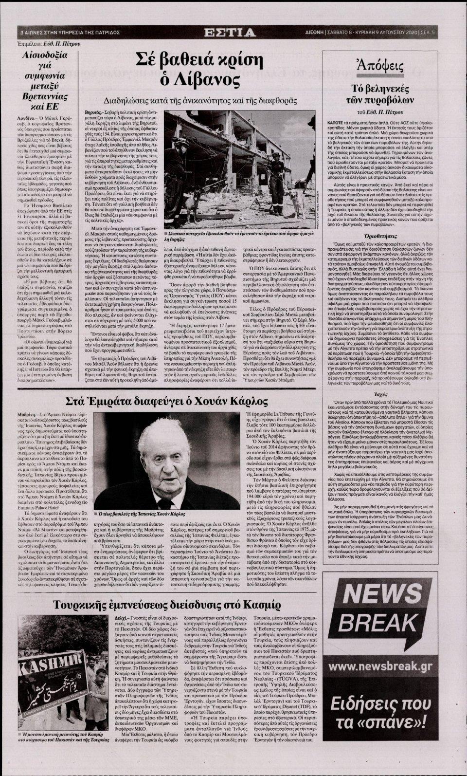 Οπισθόφυλλο Εφημερίδας - Εστία - 2020-08-08